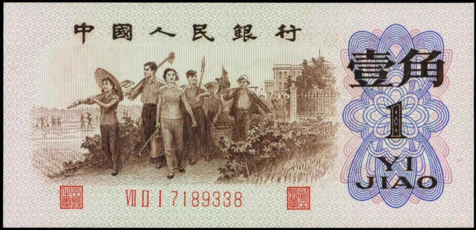 China%2B1%2BJiao%2Bbanknote%2B1962.JPG