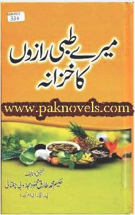 Mere Tibbi Razon Ka Khazana by Hakeeem Muhammad Tariq Mehmood Ubqari