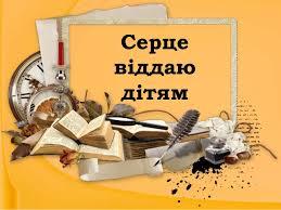Казки В.О. Сухомлинського