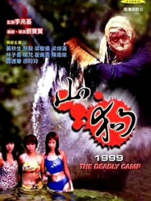 Trại Đoạt Hồn - The Deadly Camp (1999)