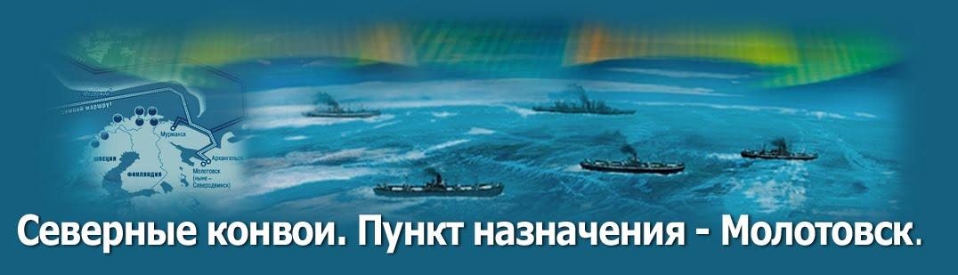 Северные конвои. Пункт назначения – Молотовск.