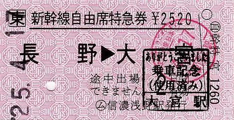 常備軟券の新幹線自由席特急券(長野→大宮) 信濃浅野駅