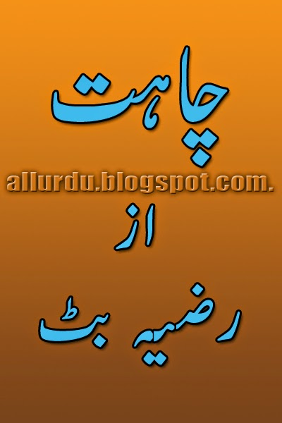 Chahat Novel By razia Butt PDF