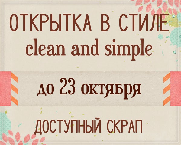 http://scrapdostupen.blogspot.ru/2014/10/clean-and-simple.html