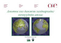 Хил дамжин халдварладаг өвчнүүдийн өнгөт атлас Монгол хэлээр хэвлэгдлээ