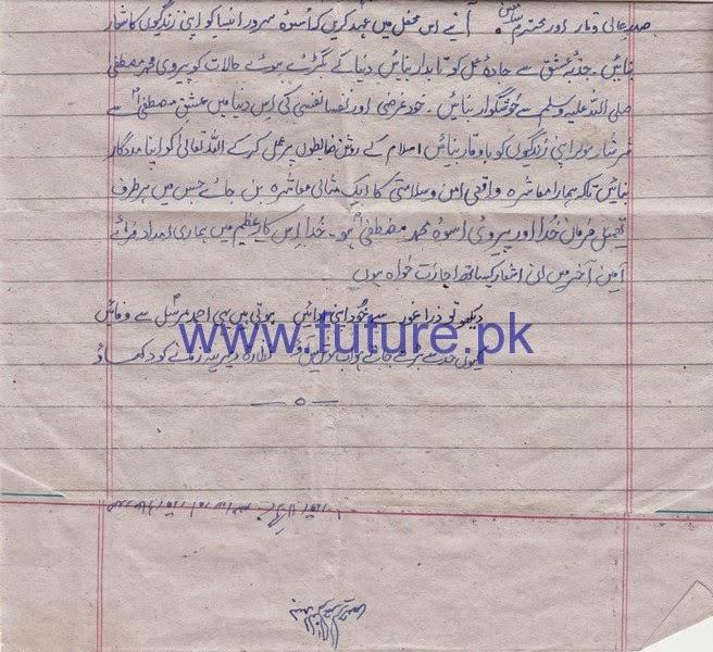 Help with speech written milad un nabi in urdu pdf
