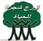 أزرع شجرة