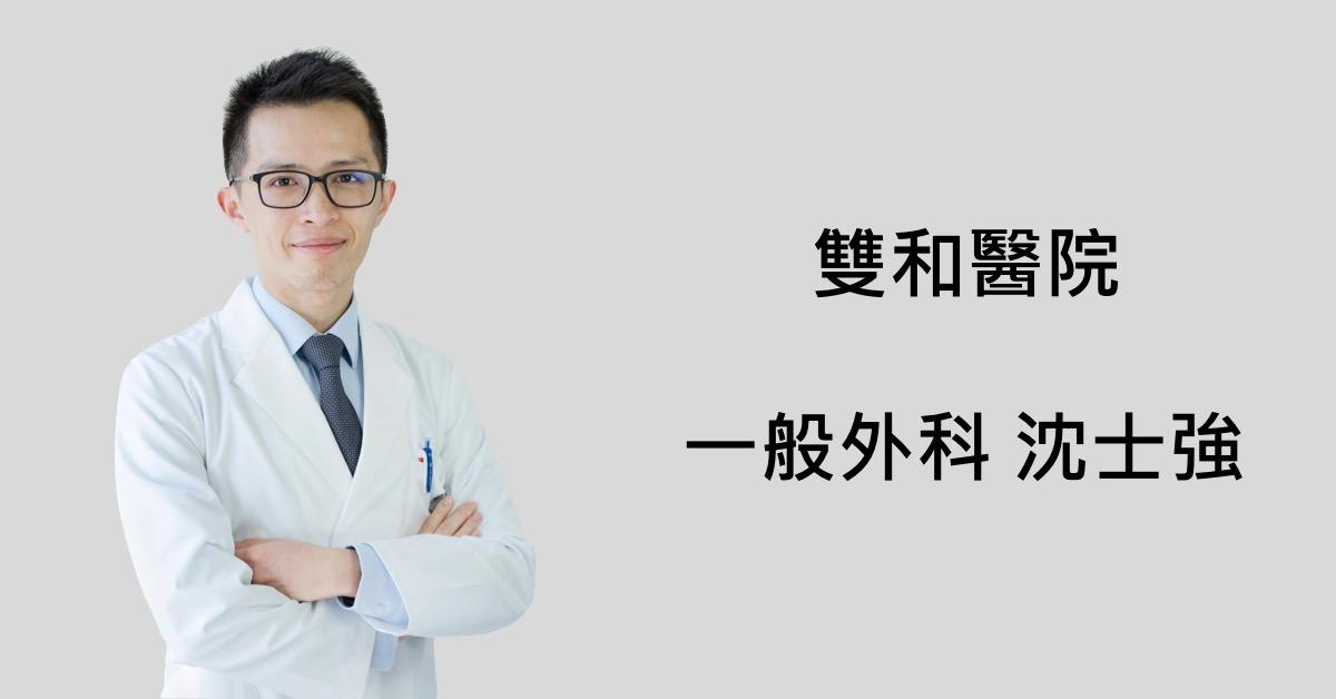沈士強醫師