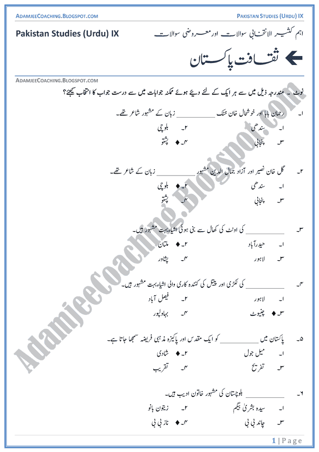 essay on wedding ceremony in pakistan