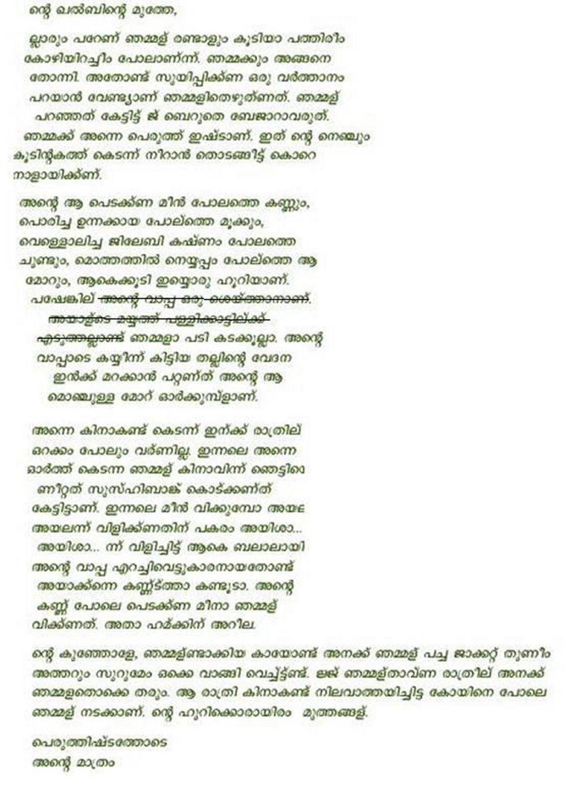 Malayalam love letter download tattad song download malayalam love letter download thecheapjerseys