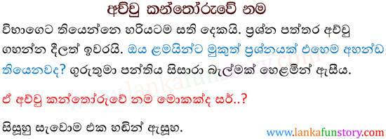 Sinhala Jokes-Name of the Print House