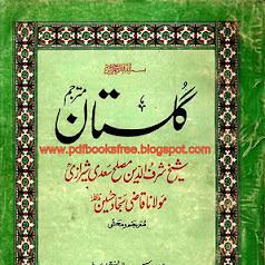 Gulistan Saadi.pdf