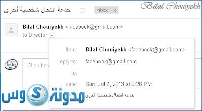 كيف تنتحل وتزور إميل شخص وترسل به الرسائل  :