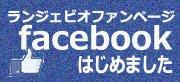 ランジュビオの情報をFacebookでいち早くご案内しています。 いいね!やフォローしてお得な情報を受け取ってみてくださいね♪