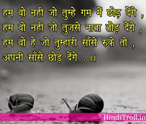 hum vo nahi motivational love hindi quotes wallpaper