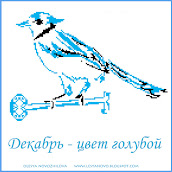 Декабрь - цвет голубой