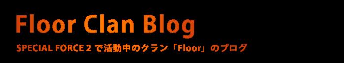 Floorクランブログ