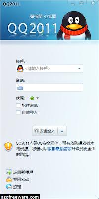 騰訊QQ2012