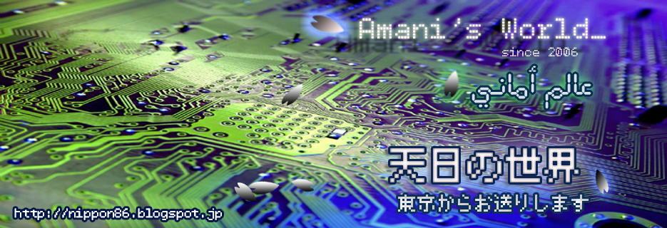 ☆ようこそ!Amani's World☆