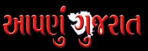 આપણું ગુજરાત – AAPNU GUJARAT