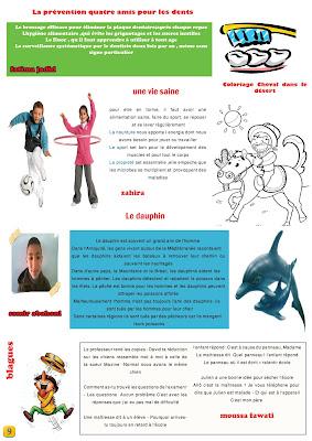 المجلة المدرسية الواحة جاهزة للتحميل