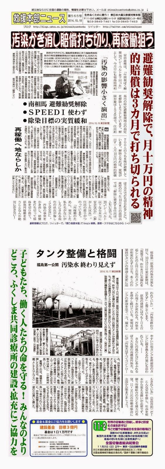 http://www.geocities.jp/shinsaikyuenhonbu/honbu565.pdf