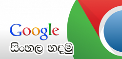 http://m.aluth.com/2014/10/Chrome-stopped-showing-sinhala-unicode-characters-Fix.html