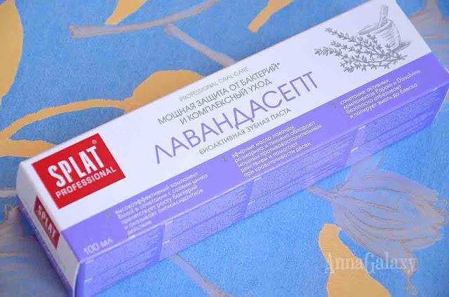 зубная паста Лавандасепт SPLAT