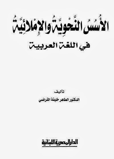 الأسس النحوية والإملائية في اللغة العربية - الطاهر خليفة القراضى pdf