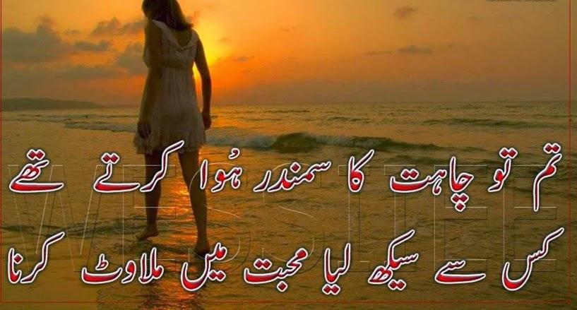 Chahat SMS Shayari In Urdu 2014