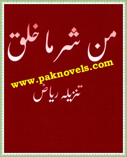 Min Sharre Ma Khalaq by Tanzila