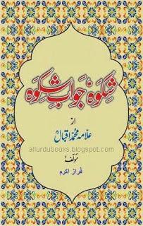 Shikwa Jawab_e_Shikwa Allama Iqbal Poetry Book