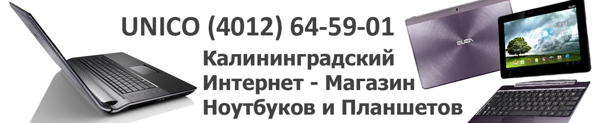 Интернет магазин ноутбуков и планшетов UNICO.MARKET Калининград, (4012) 64-59-01