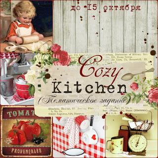 http://vintagecafecard.blogspot.ru/2015/09/cozy-kitchen.html