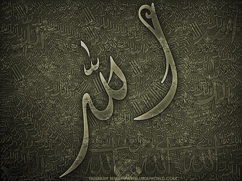 Spirtual healing allah 39 name calligraphy Allah calligraphy wallpaper