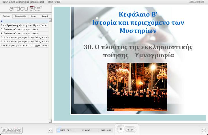 http://ebooks.edu.gr/modules/ebook/show.php/DSGL-A106/116/899,3355/Extras/Html/kef2_en30_eisagogiki_parousiasil_popup.htm