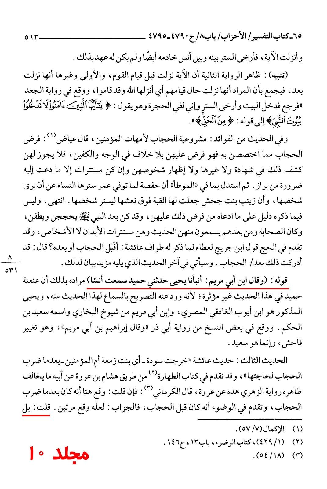 umar ibn al khattab vol 2 pdf