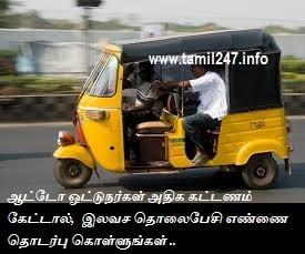 ஆட்டோ கூடுதல் கட்டணம், Toll free number to complain auto fare fraud chennai tamilnadu, 18004255430, auto kattanam pugar