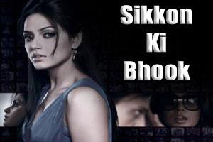 Sikkon Ki Andhi Bhook