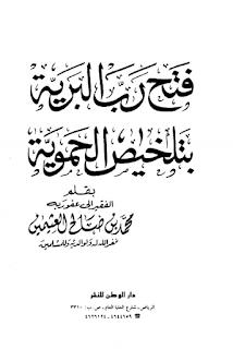 حمل كتاب  فتح رب البرية بتلخيص الحموية - محمد بن صالح العثيمين