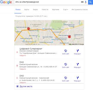 Организация в Maps в Google