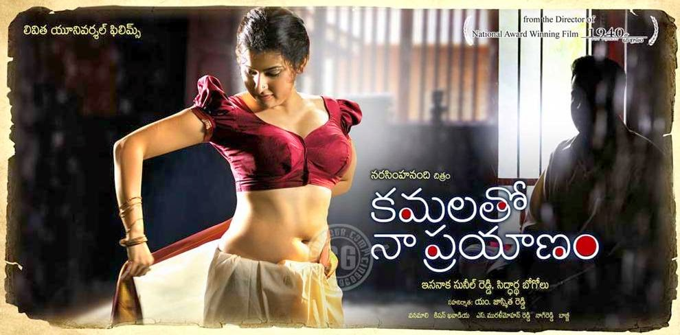 Watch Kamalatho Naa Prayanam (2014) DVDScr Telugu Full Movie Watch Online For Free Download