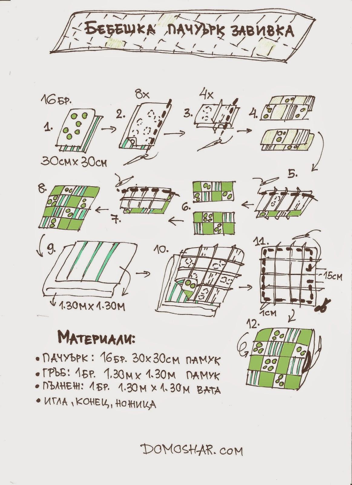 пачуърк урок онлайн: Пачуърк завивка от квадрати с Домошар