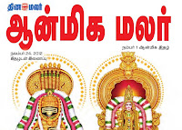 Download Dinamalar Aanmeega Malar Tamil Magazine 24-...