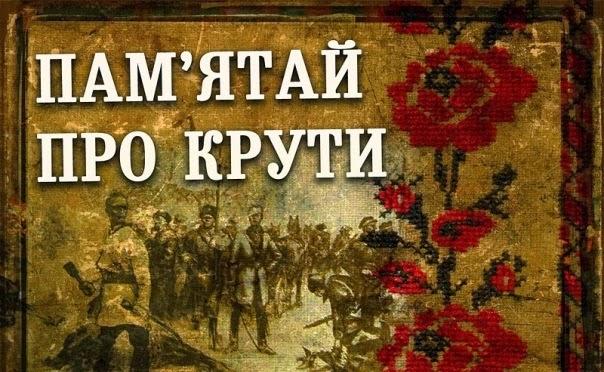 До 100-річчя бою під Крутами у Буському РНД відбудеться круглий стіл за участю історика Івана Сварника