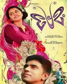 Upcoming Malayalam movie Premam
