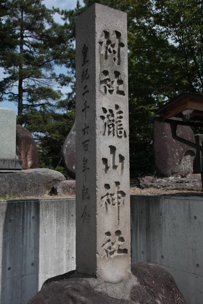 蟻行記: 瀧山神社・瀧山寺 [山形...