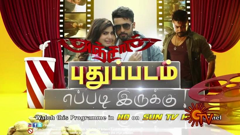 Puthu Padam Eppadi Irukku Anjaan – Film Review | Dt 31-08-14