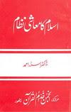 islamic Book Islam Ka Muashi Nizam
