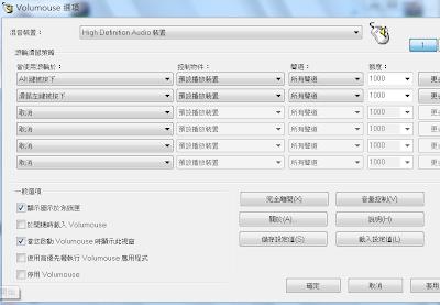 用滑鼠滾輪就可以調整電腦音量與螢幕亮度,Volumouse V2.01 繁體中文綠色免安裝版!(32+64位元)